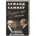 Большая игра с Советами: от Ленина до Горбачева