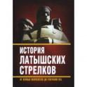 История «латышских стрелков». От первых марксистов