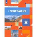 География России. Природа. Население. 8 класс. Учебник