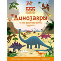 Динозавры и эра доисторических чудовищ