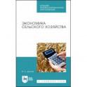Экономика сельского хозяйства.Уч.пос.СПО