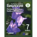 Биология. 7 класс. Растения, бактерии, грибы и лишайники. Учебник. ФГОС