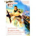 За други своя...Подвиг Александра Матросова. Великая Отечественная война