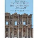 Путешествие по античным городам.Турция
