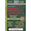 ПДД. Особая система запоминания (с изменениями на 2021 год