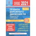Правила дорожного движения РФ с изм. 2021 г. Официальный текст с комментариями и иллюстрациями