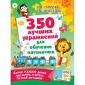350 лучших упражнений для обучения математике