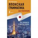 Японская грамматика без репетитора. Все сложности в простых схемах