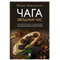 Чага:звездный час. Современные сведения об уникальном российском грибе