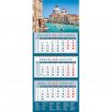 """Календарь квартальный на 2022 год """"Притягательность Венеции"""" (14260)"""