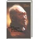 Из третьего мира в первый. История Сингапура 1965-2000