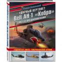 Ударный вертолет Bell AH-1 «Кобра» и его модификации. «Ядовитая змея» американской армии
