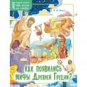 Как появились мифы Древней Греции?