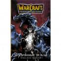 Warcraft. Трилогия Солнечного колодца: Призрачные земли