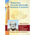 Творческое наследие философа, целителя и педагога как воспитать человека с выдающимися способностями
