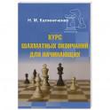 Курс шахматных окончаний для начинающих