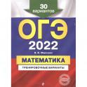 ОГЭ-2022. Математика. Тренировочные варианты. 30 вариантов
