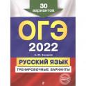 ОГЭ-2022. Русский язык. Тренировочные варианты. 30 вариантов