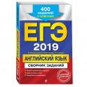 ЕГЭ-2022. Английский язык. Сборник заданий: 400 заданий с ответами