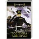 Госпожа адмирал