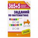 365+5 заданий по математике