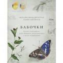 Бабочки.Основы систематики,среда обитания,жизненный цикл и магия совершенства