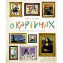 Рассказы о картинках. История живописи для детей