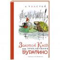 Золотой ключик,или Приключения Буратино (илл.Каневского)