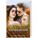 Мой жаркий марокканский роман.