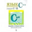 Язык программирования С++ (стандарт С++11). Краткий курс