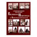Архитектурное наследие Великого Новгорода и Новгородской области. Каталог
