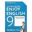 Английский язык. Enjoy English. 9 класс. Рабочая тетрадь с контрольными работами. ФГОС