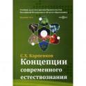 Концепции современного естествознания: Учебник для ВУЗов. 13-е изд., перераб. и доп. Карпенков С.Х.