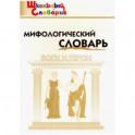 Мифологический словарь. Боги и герои