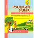 Русский язык. 4 класс. Тетрадь для самостоятельной работы. Часть 2