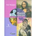 Мировая художественная культура. Учебник. 10 класс. В 2-х частях. Часть 1. ФГОС