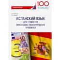 Испанский язык для студентов финансово-экономических профилей