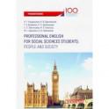 Professional English for PR Students Английск язык