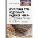 Последний путь подземного рудника «Мир»