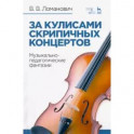 За кулисами скрипичных концертов. Музыкально-педагогические фантазии. Учебное пособие