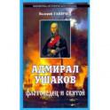Адмирал Ушаков - флотоводец и святой