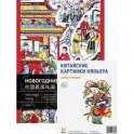 Книга Китайские картинки и набор стикерпаков Няньх