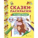 Зимовье зверей. Сказки-раскраски для детей 4-5 лет