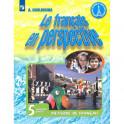 Французский язык. 5 класс. Учебник. В 2-х частях. Углубленный уровень. Часть 2. ФП