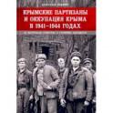 Крымские партизаны и оккупация Крыма в 1941–1944гг