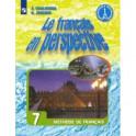 Французский язык. 7 класс. Учебник. ФГОС