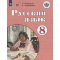 Русский язык. 8 класс. Учебник. Адаптированные программы. ФГОС ОВЗ