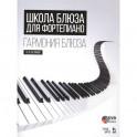 Школа блюза для фортепиано. Гармония блюза (+DVD)