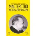 Мастерство актера и режиссера. Учебное пособие