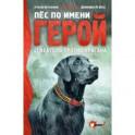 Пёс по имени Герой. Спасатель против урагана